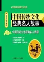 中國傳統文化經典名人故事(日漢對照•附贈MP3光盤)