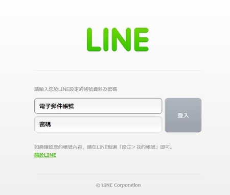 【Android】新貼圖好心情-Game01Free免費兌換LINE指定卡