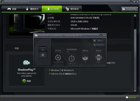 分享遊戲攻略、對戰勝局的便利工具, NVIDIA ShadowPlay Beta 快速體驗