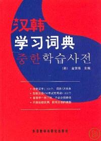 漢韓學習詞典