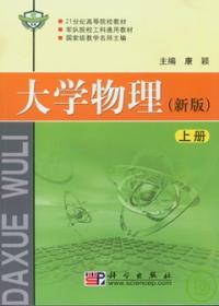 大學物理(新版)上冊