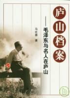 廬山檔案︰毛澤東與名人在廬山