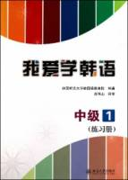 我愛學韓語•中級1(練習冊)