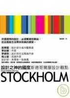 設計之神的國度: 斯德哥爾摩設計觀點