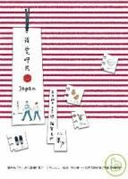 我愛呷片Japan--米力的日本美學.雜貨晃遊