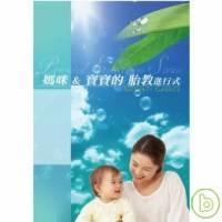媽咪 寶寶胎教進行式 MATERNITY CLASSICS 4CD