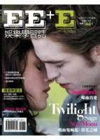 EE+E娛樂學習誌 英文 vol.001