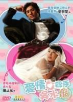 愛情殺手-吳水晶 DVD