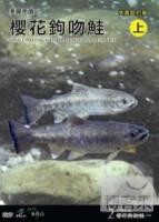台灣脈動2-櫻花鉤吻鮭 上 DVD
