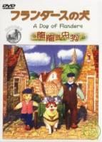 龍龍與忠狗 全套 DVD