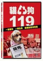 貓狗119 DVD