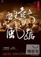 東之春-鼓踞雄風 DVD