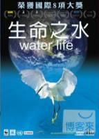 生命之水 套裝 DVD