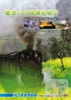 魅惑的中國鐵道風景 套裝 DVD