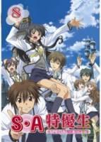 SA特優生 Vol.8 完 DVD