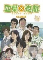 四葉遊戲 BOX-4 3片 DVD