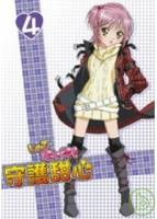守護甜心 Vol.04 DVD