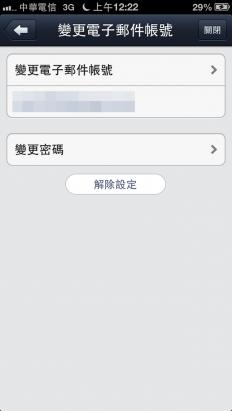 避免Line被盜帳號,簡單隱私設定保平安!