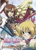 戀姬無雙 Vol.2 DVD