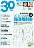 不景氣職人新契機系列 3 遠見4月號+30雜誌5月號