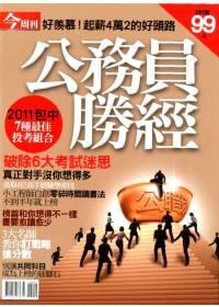 今周刊:2011公務員勝經 特刊