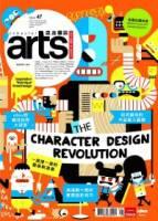Computer Arts意念圖誌 8月號 2011 第47期
