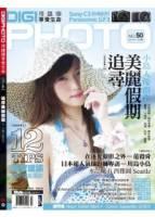 DIGI PHOTO數位相機採購活用 7.8月號 2011 第50期
