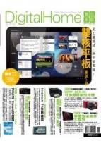 DigitalHome 秋季號 2011 第132期