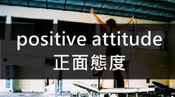 【希平方英文報】求職者必看!老闆們最愛的人才特質