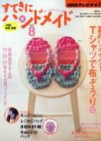 美麗實用裁縫誌 8月號 2011