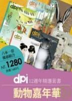 dpi:動物嘉年華 vol.118+125+129+130+131+133