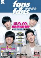 fans x fans戀韓誌 9 特刊
