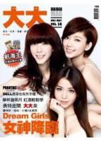 大大雜誌 5月號 2011 第14期