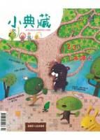 小典藏8月號+海賊王喬巴造型涼爽急凍包 特刊
