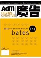 廣告Adm 7月號 2011 第242期