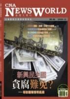 全球中央 12月號 2008 第66期