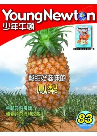 少年牛頓雜誌 8月號/2011 第83期