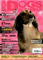 犬誌 DOGS in TAIWAN 第6期 2011