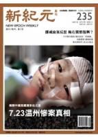 新紀元周刊 2011 8 4 第235期