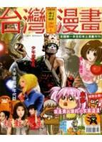 台灣漫畫 創刊號 2011