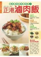 快樂廚房:正港滷肉飯 特刊