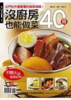 快樂廚房:沒廚房也能做菜40招 特刊