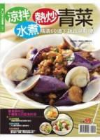快樂廚房:涼拌水煮熱炒青菜 特刊