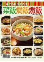 快樂廚房:菜飯焗飯燉飯 特刊