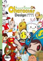 Annual of Taiwan Character Design 2009 台灣角色設計完全攻略