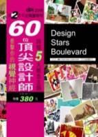 Design Stars Boulevard vol.02 特刊