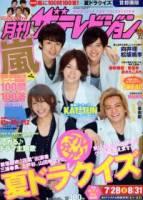 TV月刊 9月號 2011