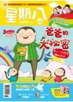 星期八幼兒全能發展誌 8月號 2011 第38期