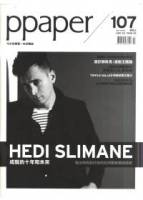 PPAPER 107期+HEDI SLIMANE 特刊