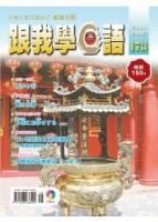 跟我學日語 書+CD 8月號 2011 第173期
